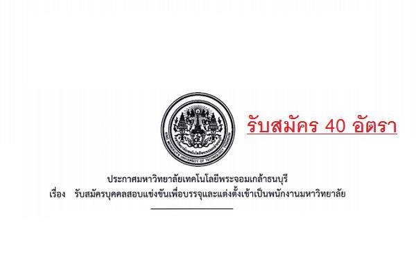 มหาวิทยาลัยเทคโนโลยีพระจอมเกล้าธนบุรี รับสมัครพนักงานมหาวิทยาลัย 40 อัตรา รับสมัคร - 12 ม.ค. 59