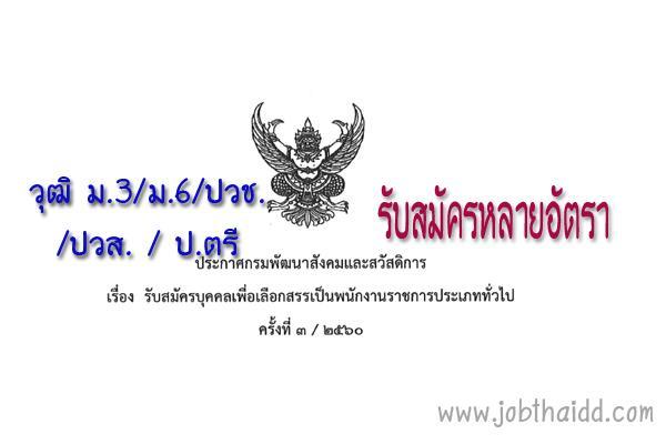 กรมพัฒนาสังคมและสวัสดิการ รับสมัครพนักงานราชการทั่วไป ครั้งที่ 3/2560