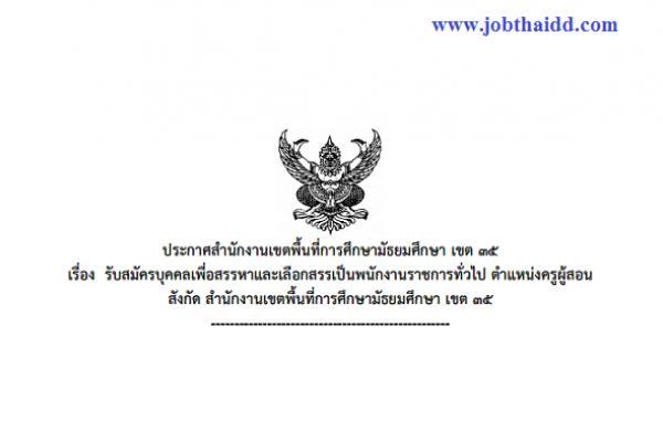 สพม.เขต 35 (ลำปาง) รับสมัครพนักงานราชการ ตำแหน่งครูผู้สอน 9 อัตรา