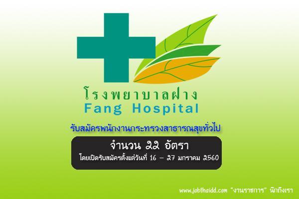 โรงพยาบาลฝาง รับสมัครพนักงานกระทรวงสาธารณสุขทั่วไป  22 อัตรา