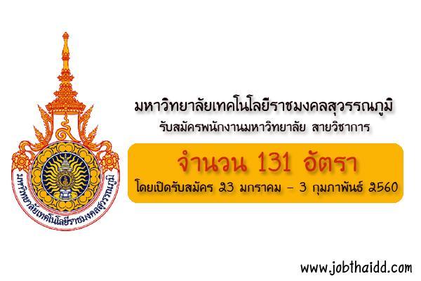 มหาวิทยาลัยเทคโนโลยีราชมงคลสุวรรณภูมิ รับสมัครพนักงานมหาวิทยาลัย สายวิชาการ 131 อัตรา