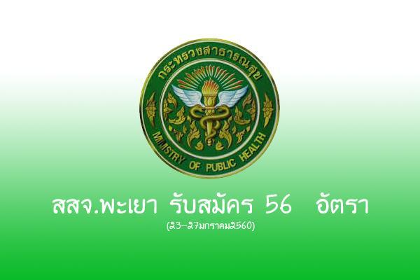 สสจ.พะเยา รับสมัครพนักงานกระทรวงสาธารณสุขทั่วไป จำนวน 56  อัตรา