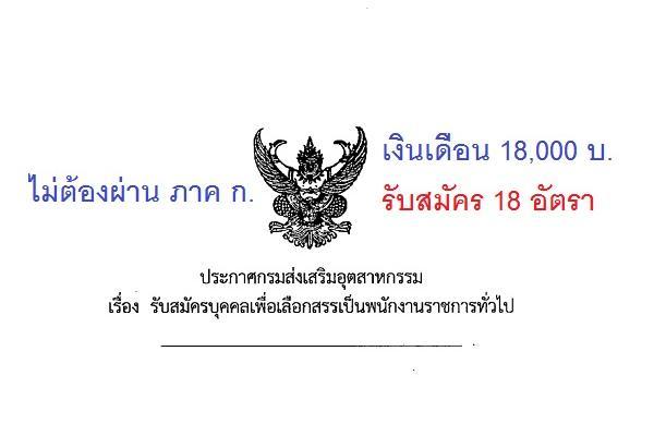 กรมส่งเสริมอุตสาหกรรม รับสมัครสอบพนักงานราชการ 18 อัตรา (เงินเดือน 18,000 บาท ) ประจำปี 2560