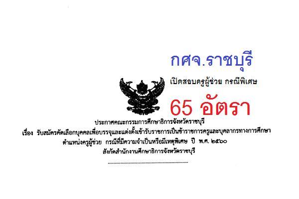 กศจ.ราชบุรี ประกาศรับสมัครสอบครูผู้ช่วย กรณีพิเศษ 65 อัตรา เปิดรับสมัคร 22-28 ก.พ. 60