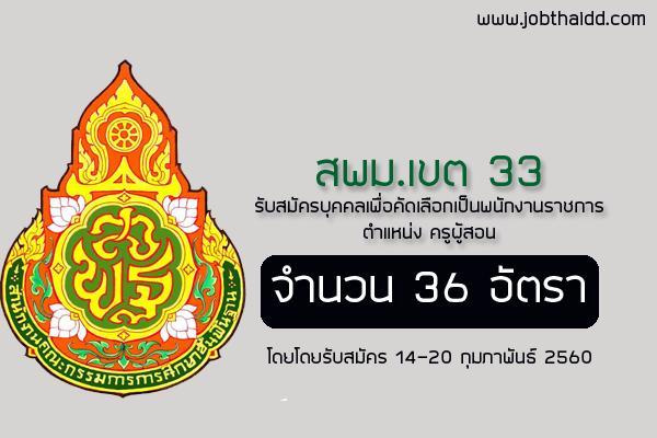 สพม.เขต 33 รับสมัครบุคคลเพื่อคัดเลือกเป็นพนักงานราชการ จำนวน 36 อัตรา