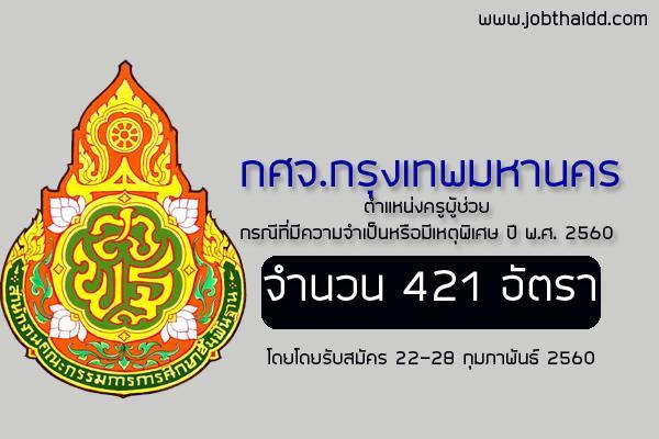 กศจ.กรุงเทพมหานคร เปิดสอบครูผู้ช่วย กรณีพิเศษ 421 อัตรา เปิดรับสมัคร 22-28 ก.พ. 60