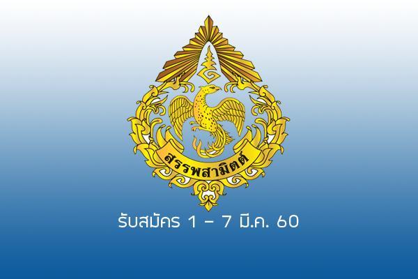 กรมสรรพสามิต รับสมัครบุคคลเพื่อเลือกสรร(คนพิการ) เป็นพนักงานราชการทั่วไป 5 อัตรา สมัคร 1 - 7 มี.ค. 60