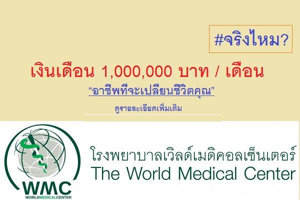 โรงพยาบาลเวิล์ดเมดิคอล (WMC) รับสมัครพนักงาน / อายุ 18 ปี เงินเดือนประจำ 1,000,000 บาท / เดือน
