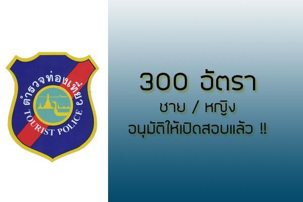 ประกาศ !! ตำรวจท่องเที่ยวเตรียมเปิดสอบ300อัตรา ชาย/หญิง  วุฒิ ฒิ ม.6/ปวช./กศน.