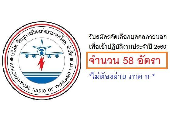 (ไม่ต้องผ่าน ภาค ก ) วิทยุการบินแห่งประเทศไทย รับสมัครคัดเลือกบุคคลภายนอก 58 อัตรา ( สมัคร 1-2เม.ย.60 )