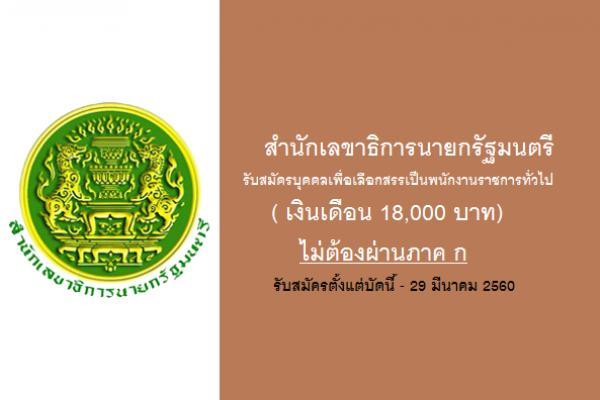 สำนักเลขาธิการนายกรัฐมนตรี รับสมัครบุคคลเพื่อเลือกสรรเป็นพนักงานราชการทั่วไป ( 20 - 29 มี.ค. 60 )