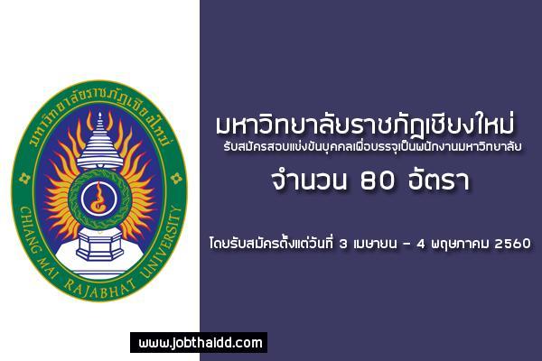มหาวิทยาลัยราชภัฏเชียงใหม่ รับสมัครสอบบรรจุพนักงาน จำนวน 80 อัตรา