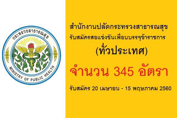 สำนักงานปลัดกระทรวงสาธารณสุข เปิดสอบบรรจุข้าราชการ 345 อัตรา ( ทั่วประเทศ ) รับสมัคร 20 เม.ย. - 15 พ.ค. 60