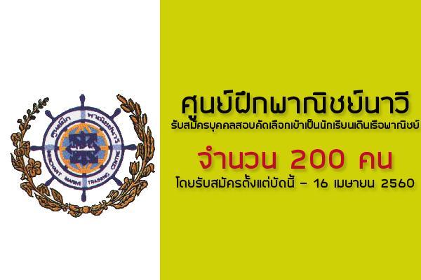 ศูนย์ฝึกพาณิชย์นาวี รับสมัครบุคคลสอบคัดเลือกเข้าเป็นนักเรียนเดินเรือพาณิชย์ 200 คน