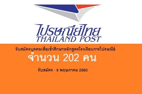 ( ช/ญ 202 คน ) ไปรษณีย์ไทย รับสมัครบุคคลเพื่อเข้าศึกษาหลักสูตรโรงเรียนการไปรษณีย์ 2560