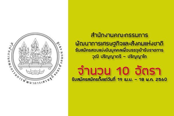สำนักงานคณะกรรมการพัฒนาการเศรษฐกิจและสังคมแห่งชาติ เปิดสอบบรรจุข้าราชการ 10 อัตรา