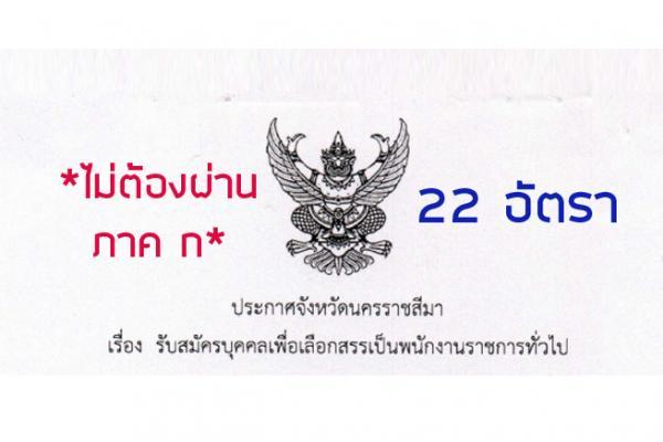 (ไม่ต้องผ่าน ภาค ก ) สสจ.นครราชสีมา รับสมัครบุคคลเพื่อเลือกสรรเป็นพนักงานราชการทั่วไป 22 อัตรา