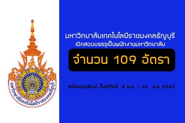 มหาวิทยาลัยเทคโนโลยีราชมงคลธัญบุรี เปิดสอบบรรจุเป็นพนักงานมหาวิทยาลัย 109 อัตรา สมัครออนไลบน์