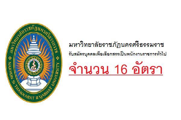 มหาวิทยาลัยราชภัฏนครศรีธรรมราช รับสมัครบุคคลเพื่อเลือกสรรเป็นพนักงานราชการทั่วไป จำนวน 16 อัตรา