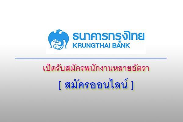 (สมัครออนไลน์) ธนาคารกรุงไทย เปิดรับสมัครพนักงานหลายอัตรา เปิดรับสมัครตั้งแต่บัดนี้เป็นต้นไป