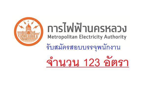 การไฟฟ้านครหลวง รับสมัครสอบบรรจุพนักงาน 123 อัตรา ( รับสมัคร 23 พ.ค. - 1 มิ.ย. 60 )