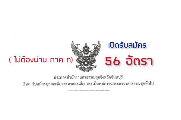 สสจ.จันทบุรี รับสมัครบุคคลเพื่อเลือกสรรเป็นพนักงานกระทรวงสาธารณสุขทั่วไป 56 อัตรา (23-31 พ.ค. 60 )
