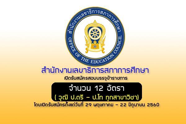 สำนักงานเลขาธิการสภาการศึกษา เปิดรับสมัครสอบบรรจุข้าราชการ 12 อัตรา (รับสมัคร 29พ.ค. - 22มิ.ย.60)