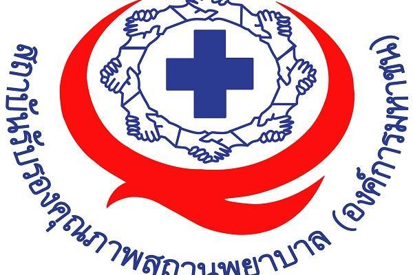 สถาบันรับรองคุณภาพสถานพยาบาล (องค์การมหาชน) รับสมัครงาน จำนวน 7 ตำแหน่ง 10 อัตรา ตั้งแต่วันที่ 8 มิถุนายน - 22 มิถุนายน 2558