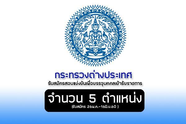 กระทรวงต่างประเทศ รับสมัครสอบแข่งขันเพื่อบรรจุบคคลเข้ารับราชการ 5 ตำแหน่ง (รับสมัคร 26พ.ค.-16มิ.ย.60 )