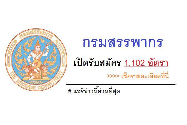 (รับสมัครทั่วประเทศ 1,102 อัตรา ) กรมสรรพากร เปิดรับสมัครสอบบรรจุข้าราชการ ประจำปี 2560 จำนวนมาก