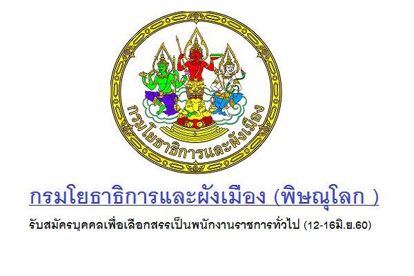 กรมโยธาธิการและผังเมือง (พิษณุโลก ) รับสมัครบุคคลเพื่อเลือกสรรเป็นพนักงานราชการทั่วไป (12-16มิ.ย.60)