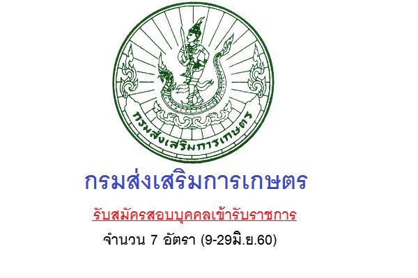 (เงินเดือน 15,000-16,000 บาท) กรมส่งเสริมการเกษตร รับสมัครสอบบุคคลเข้ารับราชการ  7 อัตรา (9-29มิ.ย.60)
