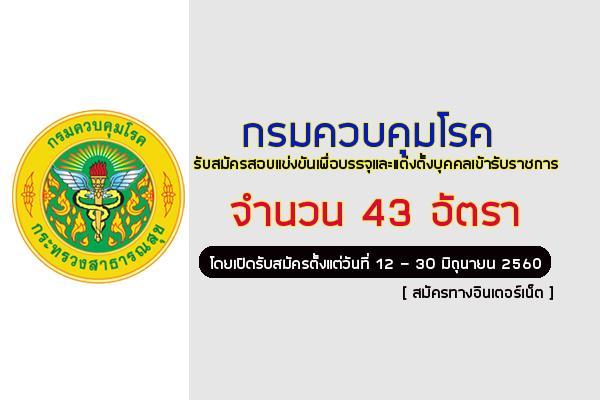 กรมควบคุมโรค เปิดสอบบรรจุข้าราชการ จำนวน 43 อัตรา รับสมัคร 12-30 มิ.ย. 2560 ทางอินเตอร์เน็ต
