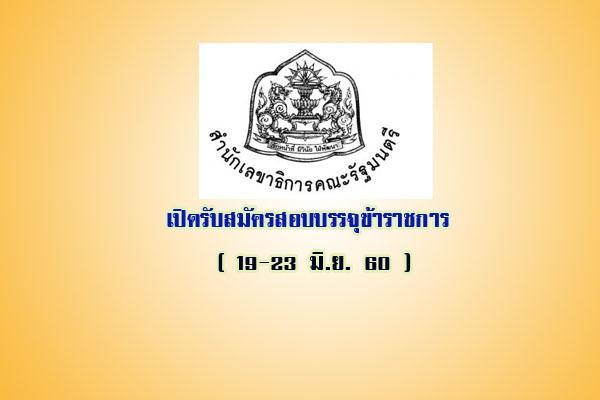 สำนักเลขาธิการคณะรัฐมนตรี เปิดรับสมัครสอบบรรจุข้าราชการ ( 19-23 มิ.ย. 60 )