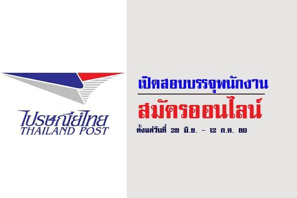 ไปรษณีย์ไทย เปิดสอบบุคคลเพื่อบรรจุเป็นพนักงาน ประจำปี 2560 ( 26 มิ.ย. - 12 ก.ค.60 ) ทาง Internet