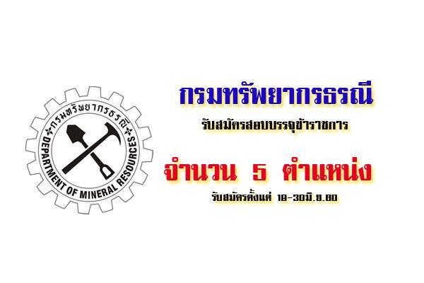 กรมทรัพยากรธรณี รับสมัครสอบบรรจุข้าราชการ 5 ตำแหน่ง ( 19-30มิ.ย.60)