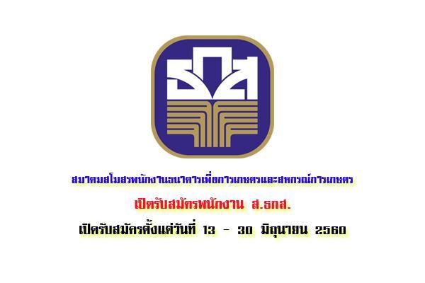สมาคมสโมสรพนักงานธนาคารเพื่อการเกษตรและสหกรณ์การเกษตร เปิดรับสมัครพนักงาน 13 - 30 มิถุนายน 2560
