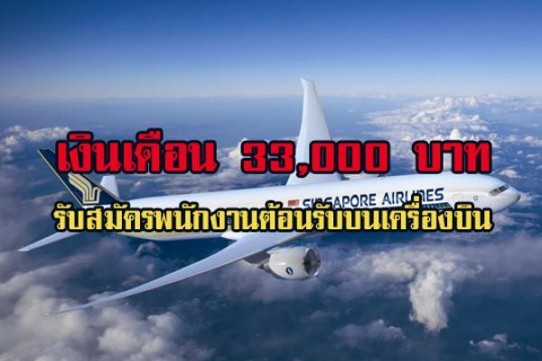 (เงินเดือน 33,000 บาท) รับสมัครตำแหน่งพนักงานต้อนรับบนเครื่องบิน  35 คน บัดนี้ - 30 มิ.ย. 60