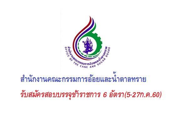 สำนักงานคณะกรรมการอ้อยและน้ำตาลทราย รับสมัครสอบบรรจุข้าราชการ 6 อัตรา(5-27ก.ค.60)
