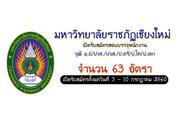 มหาวิทยาลัยราชภัฏเชียงใหม่ เปิดรับสมัครสอบบรรจุพนักงาน 63 อัตรา (รับ 3-10 ก.ค.60)