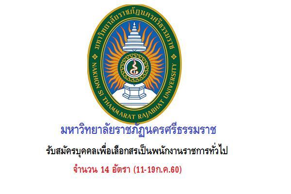 มหาวิทยาลัยราชภัฏนครศรีธรรมราช รับสมัครบุคคลเพื่อเลือกสรเป็นพนักงานราชการทั่วไป จำนวน 14 อัตรา (11-19ก.ค.60)