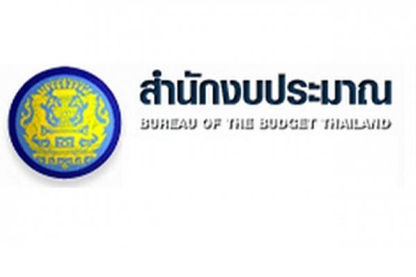 สำนักงบประมาณ รับสมัครสอบแข่งขันเพื่อบรรจุและแต่งตั้งบุคคลเข้ารับราชการ (รับสมัคร 11 กรกฎาคม - 1 สิงหาคม 2560
