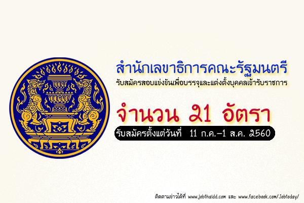 สำนักเลขาธิการคณะรัฐมนตรี รับสมัครสอบแข่งขันเพื่อบรรจุและแต่งตั้งบุคคลเข้ารับราชการ 21 อัตรา (11ก.ค.-1ส.ค.60)