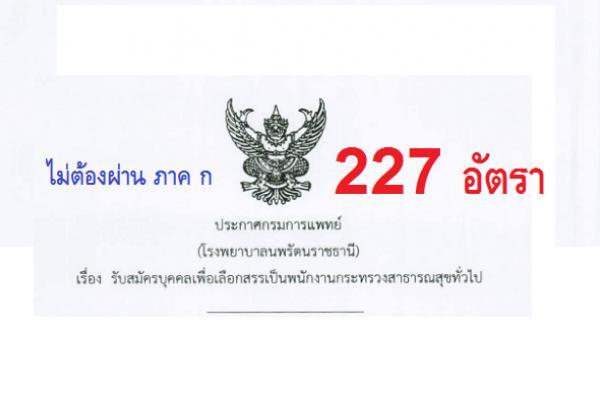 โรงพยาบาลนพรัตนราชธานี รับสมัครพนักงานกระทรวงสาธารณสุขทั่วไป จำนวน 21 ตำแหน่ง 227 อัตรา