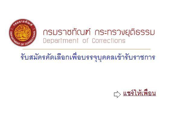 กรมราชทัณฑ์ เปิดสอบบรรจุข้าราชการ 6 อัตรา (5-21 ก.ค.60)