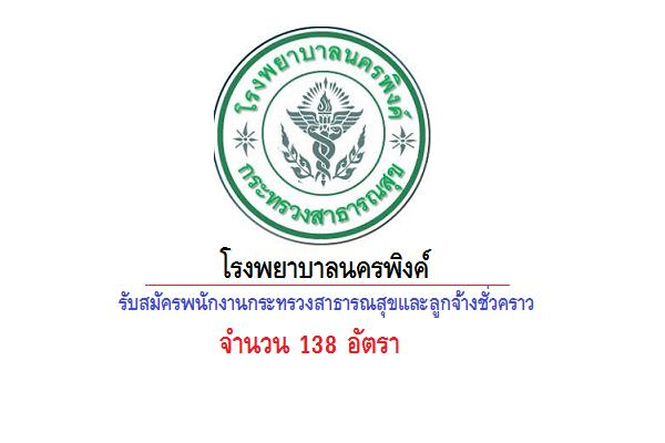 โรงพยาบาลนครพิงค์ รับสมัครพนักงานกระทรวงสาธารณสุขและลูกจ้างชั่วคราว 138 อัตรา