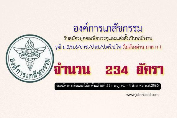 (ไม่ต้องผ่าน ภาค ก ) องค์การเภสัชกรรม รับสมัครบุคคลเพื่อบรรจุและแต่งตั้งเป็นพนักงาน  234 อัตรา