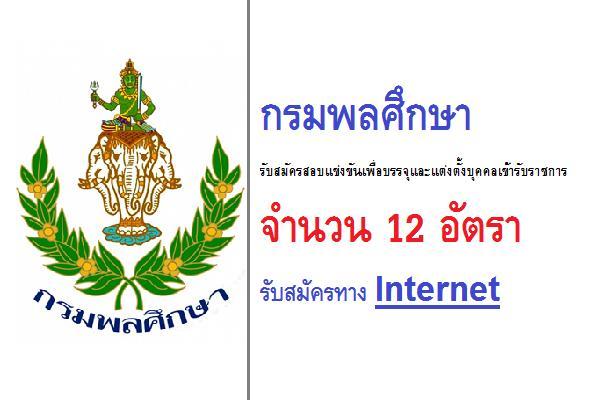 กรมพลศึกษา รับสมัครสอบแข่งขันเพื่อบรรจุและแต่งตั้งบุคคลเข้ารับราชการ 12 อัตรา สมัครทาง Internet