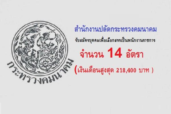 (เงินเดือนสูงสุด 218,400 บาท ) สำนักงานปลัดกระทรวงคมนาคม รับสมัครบุคคลเพื่อเลือกสรรเป็นพนักงานราชการ 14 อัตร