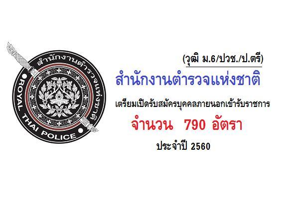 (วุฒิ ม.6/ปวช./ป.ตรี ) สำนักงานตำรวจแห่งชาติ เตรียมเปิดรับสมัครบุคคลภายนอกเข้ารับราชการ 790 อัตรา